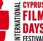 Κινηματογραφικές Μέρες - Κύπρος 2017