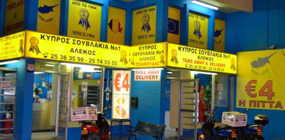 Κύπρος Σουβλάκια Νο1 «Αλέκος»