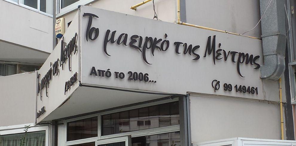 Μαειρκό της Μέντρης (Το)