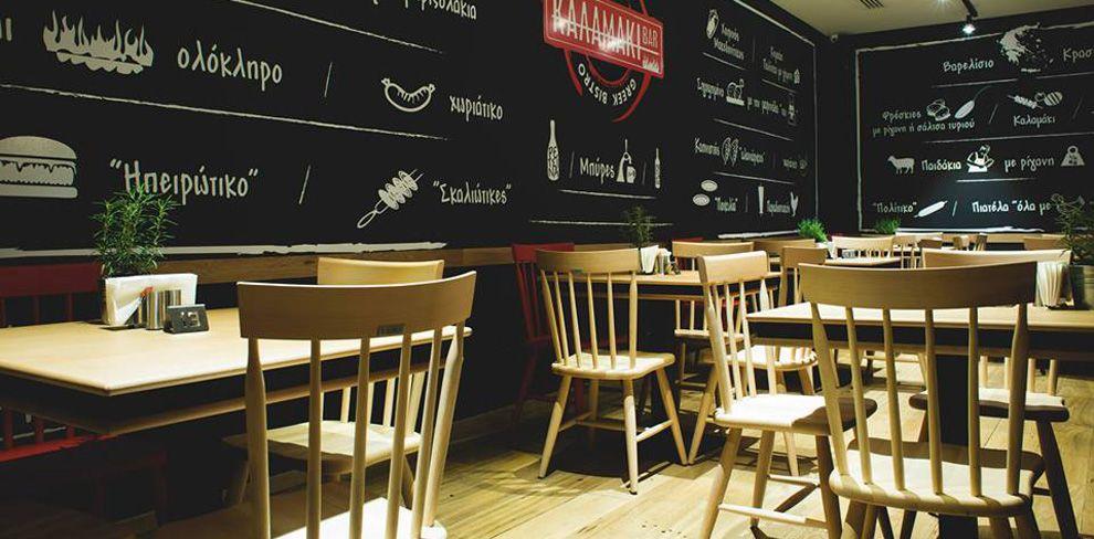 Καλαμάκι bar