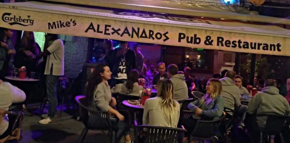 Alexandros Pub