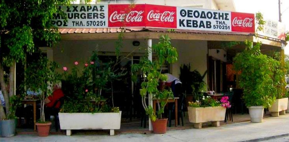 Θεοδόσης Kebab